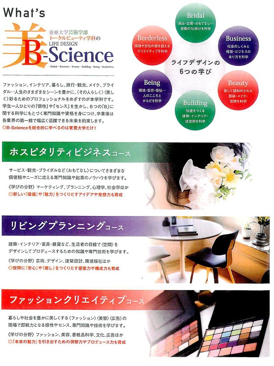 東亜大学のトータルビューティ学科では、化粧品を企画/販売をしたり、ヘアショーをしたりしています。4年で世界1周を目標に海外研修にも出かけ、アントレプレナーにも力を入れています。専門学校出身者より一歩先をいく美容師になれます。pic.twitter.com/PCR17rbUsb