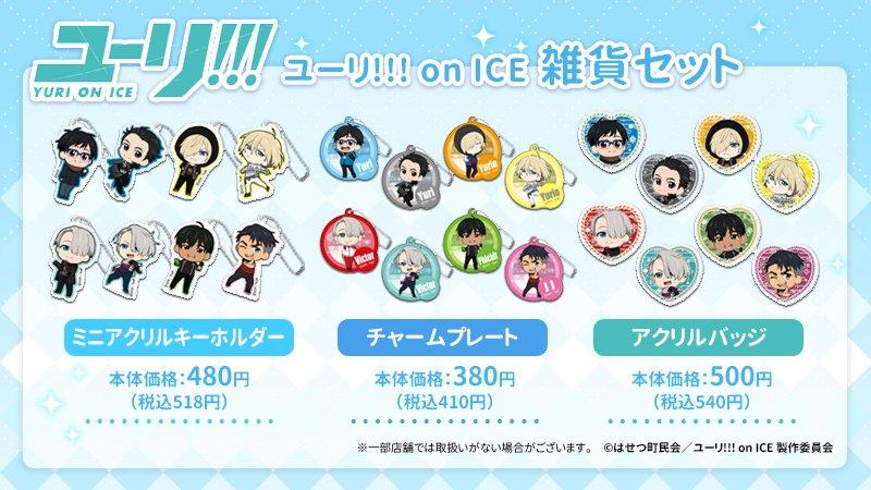 大人気のフィギュアスケートアニメ「ユーリ!!! on ICE」のキャラクター達が可愛らしくデフォルメされたグッズになりました♪ローソン先行販...