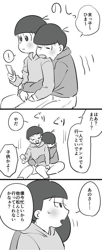 【まんが】『甘え長男』(おそトド)
