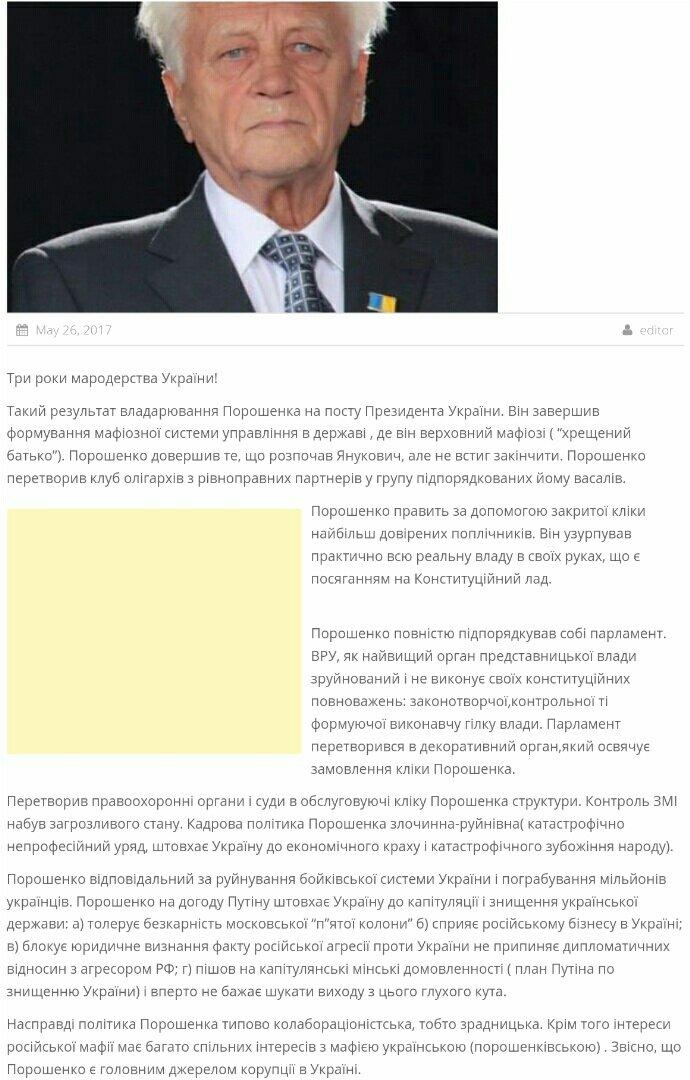 Порошенко ввел в Нацсовет реформ главу фракции БПП Герасимова и представителя Президента в Раде Луценко - Цензор.НЕТ 7600