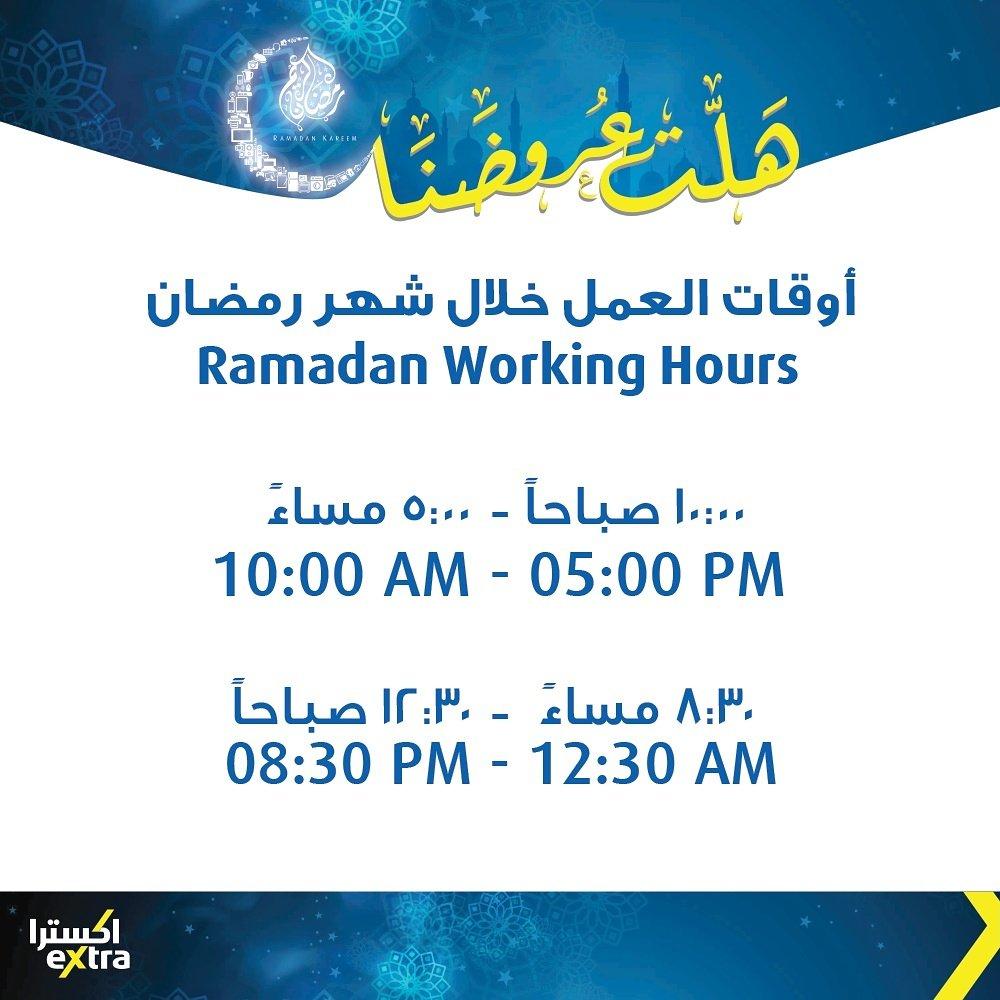 Extra Bahrain On Twitter اوقات العمل خلال شهر رمضان Business Hours During The Month Of Ramadan