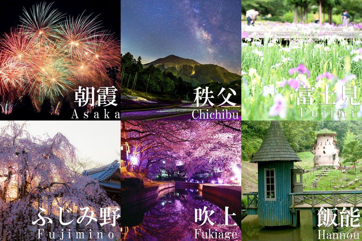 埼玉県の良い所をまとめて紹介するぜ!