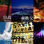 埼玉県の良い所をまとめて紹介するぜ! pic.twitter.com/h2JkfQMi56