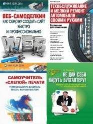 Сборник книг скачать бесплатно fb2