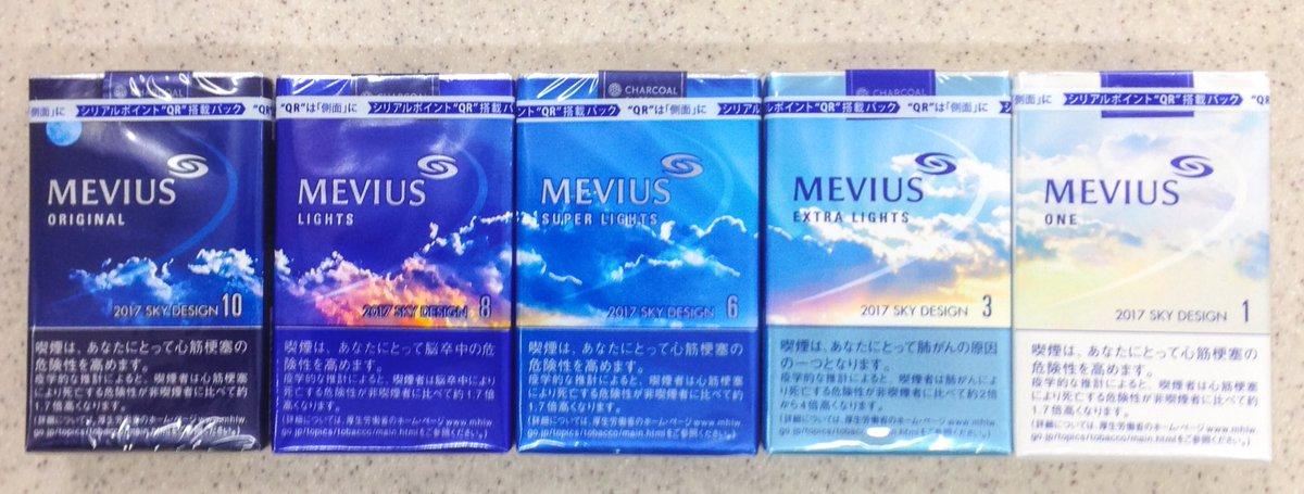 メビウスの期間限定パッケージが10ミリ〜1ミリまで横に並べると一つの夜から朝にかけて空の綺麗なグラデーションになってる
