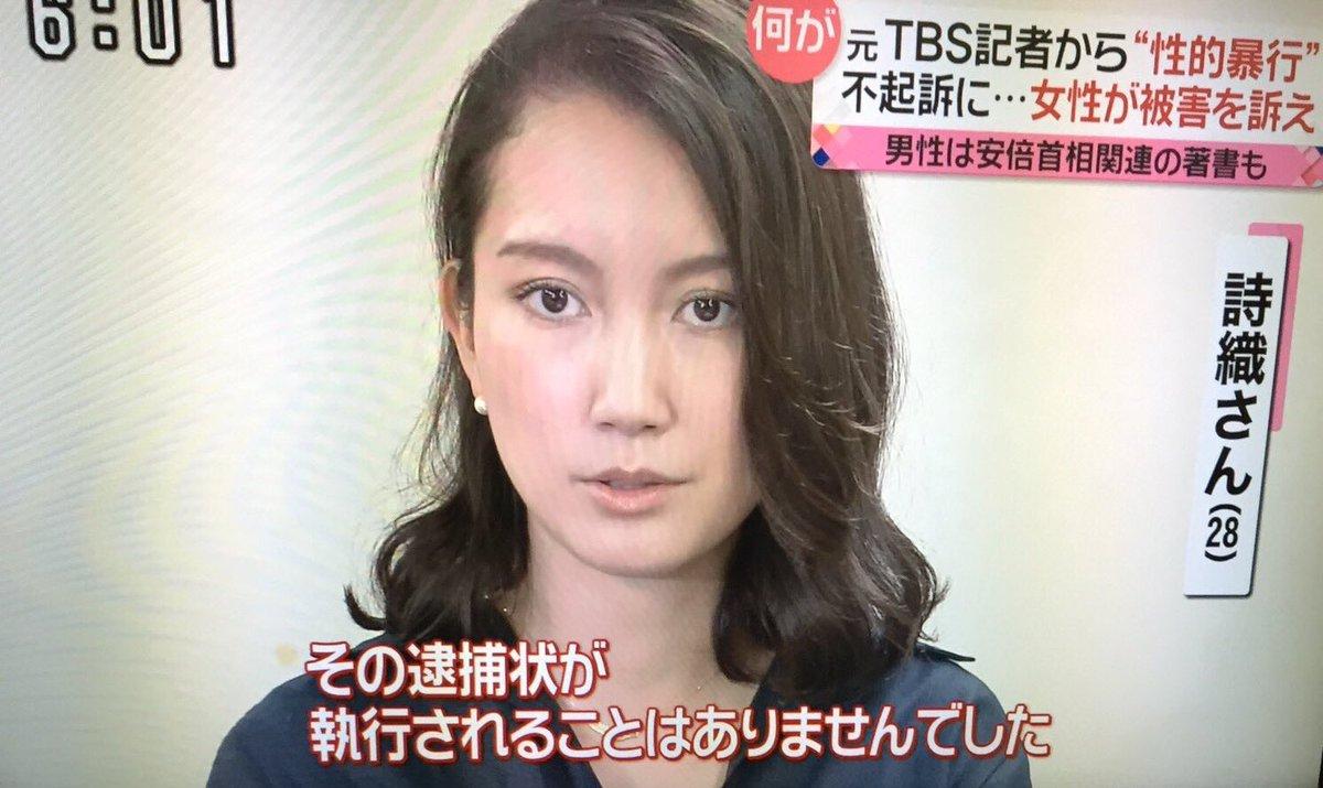 の 敬之 元 氏 tbs 記者 山口
