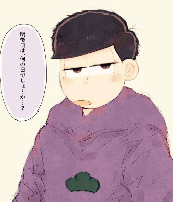 【夢松】「…一松くんからの問題です、」(まんが)