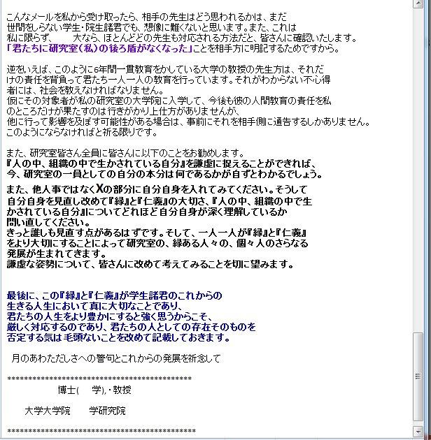 メール 教授 【大学生必見】教授へのメールの書き方・例文、返信する際のポイントがまるわかり!