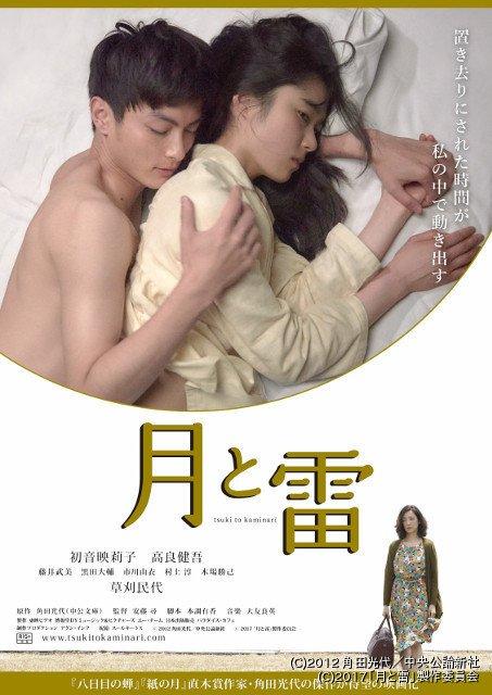 [映画ニュース] 高良健吾が上半身裸で初音映莉子を抱きしめる…「月と雷」ポスター完成