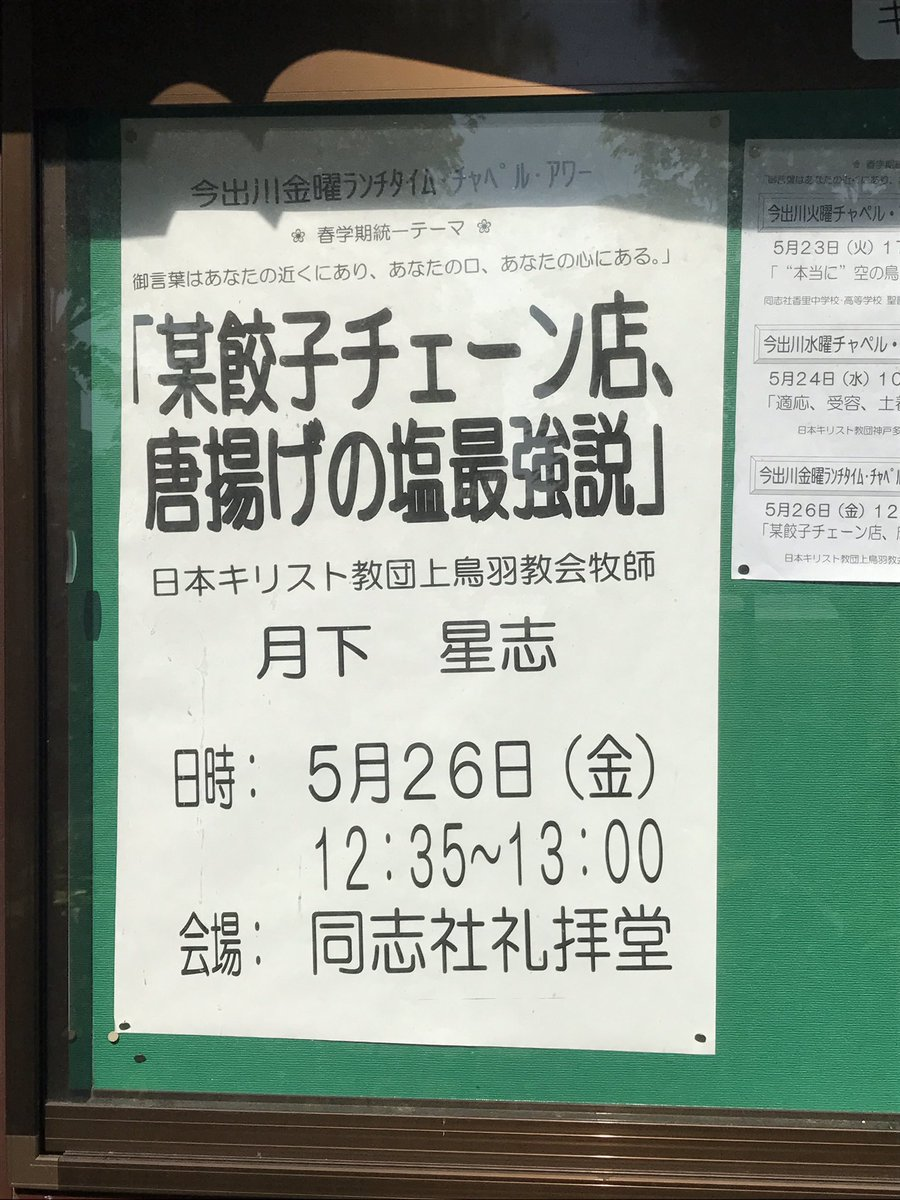 日本キリスト教団がやることなのか…?