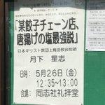 日本キリスト教団がやることなのか…? pic.twitter.com/sDKJxfjrqM