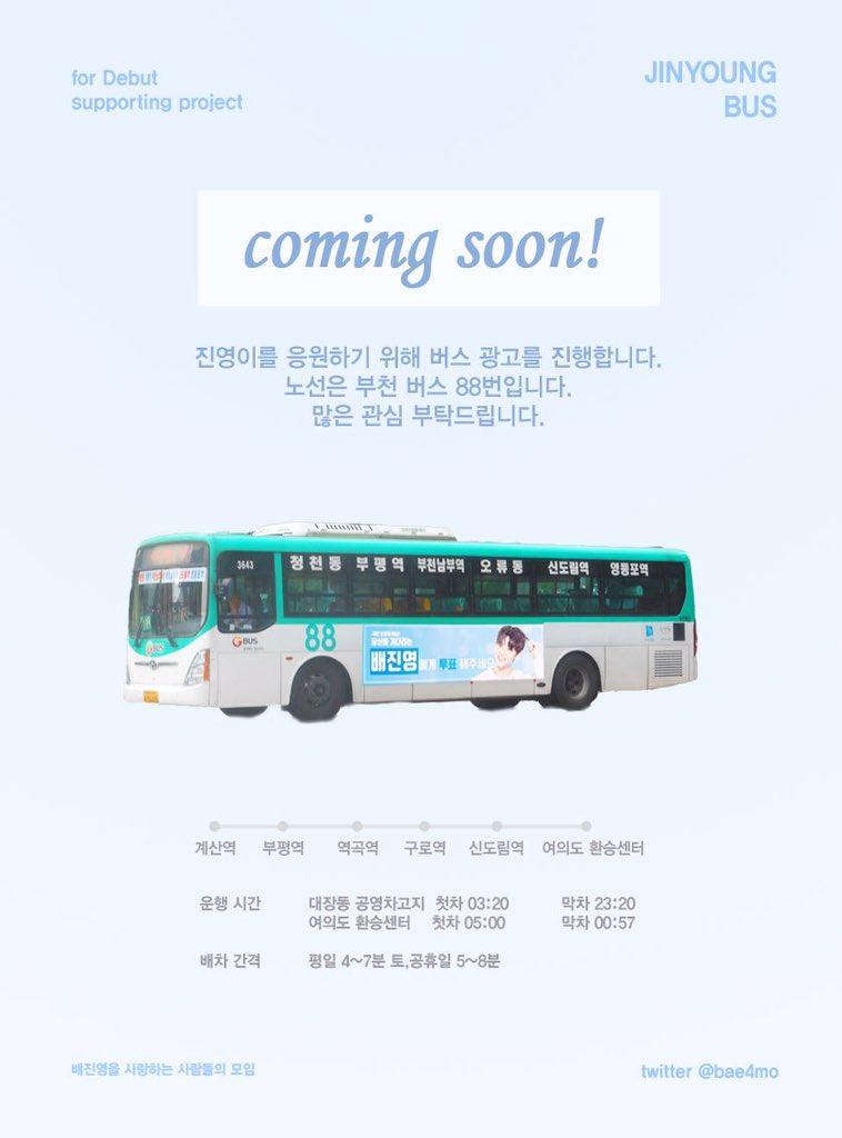 COMING SOON!  진영버스, 기대해주세요 🚌 🚌 🚌 진영이에게 많은 관심, 사랑 부탁드려요 ^▽^  #프로듀스101 #배진영 #裴珍映
