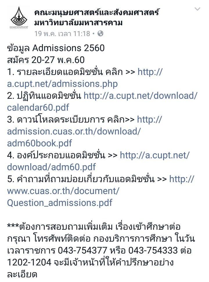 ข้อมูล Admissions 2560 #ทีมมมส #เอกเกาหลี