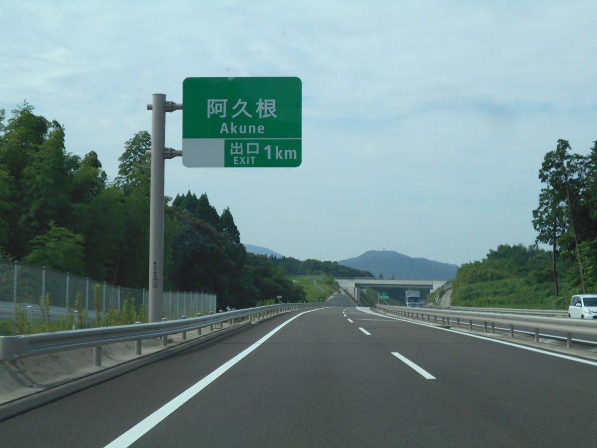 #南九州道