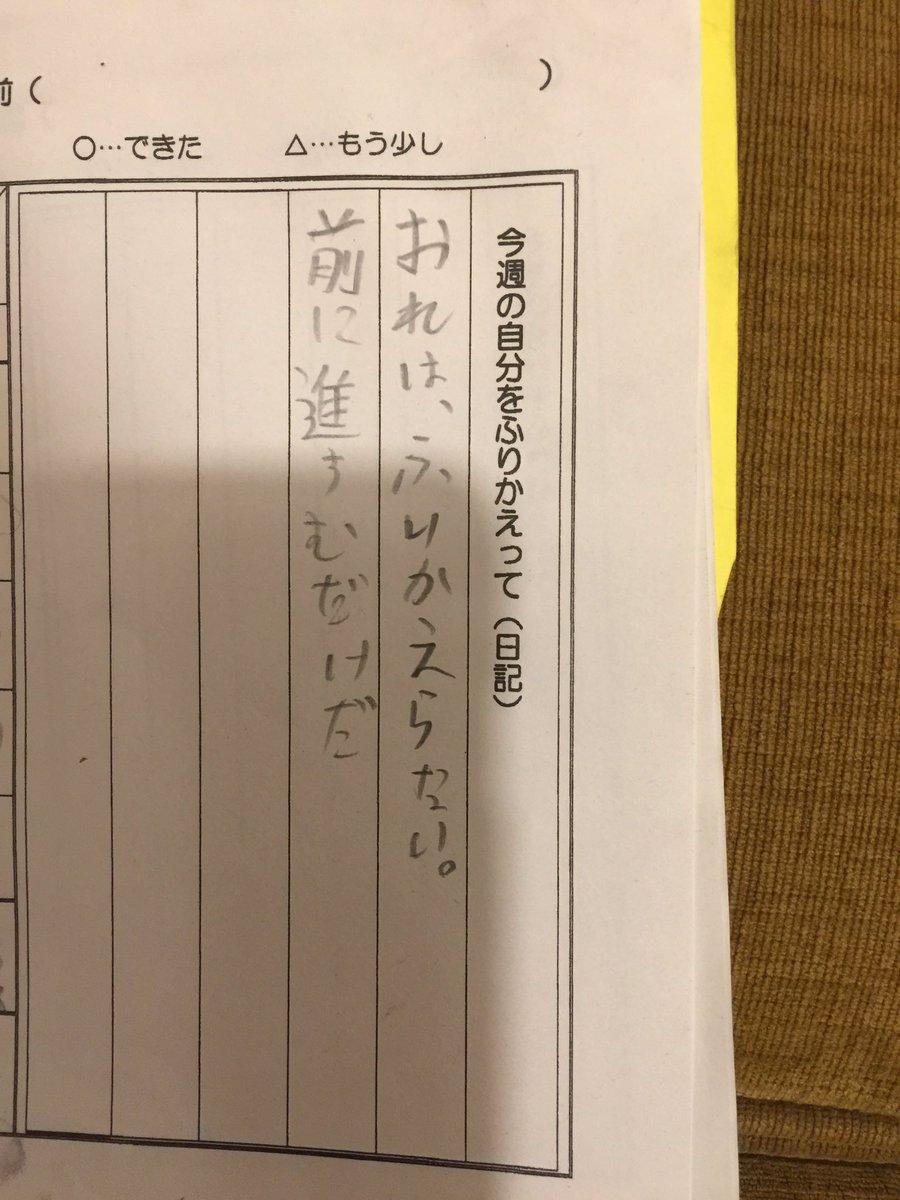 息子の日記がロックだった件 pic.twitter.com/BAaRhEbhRZ