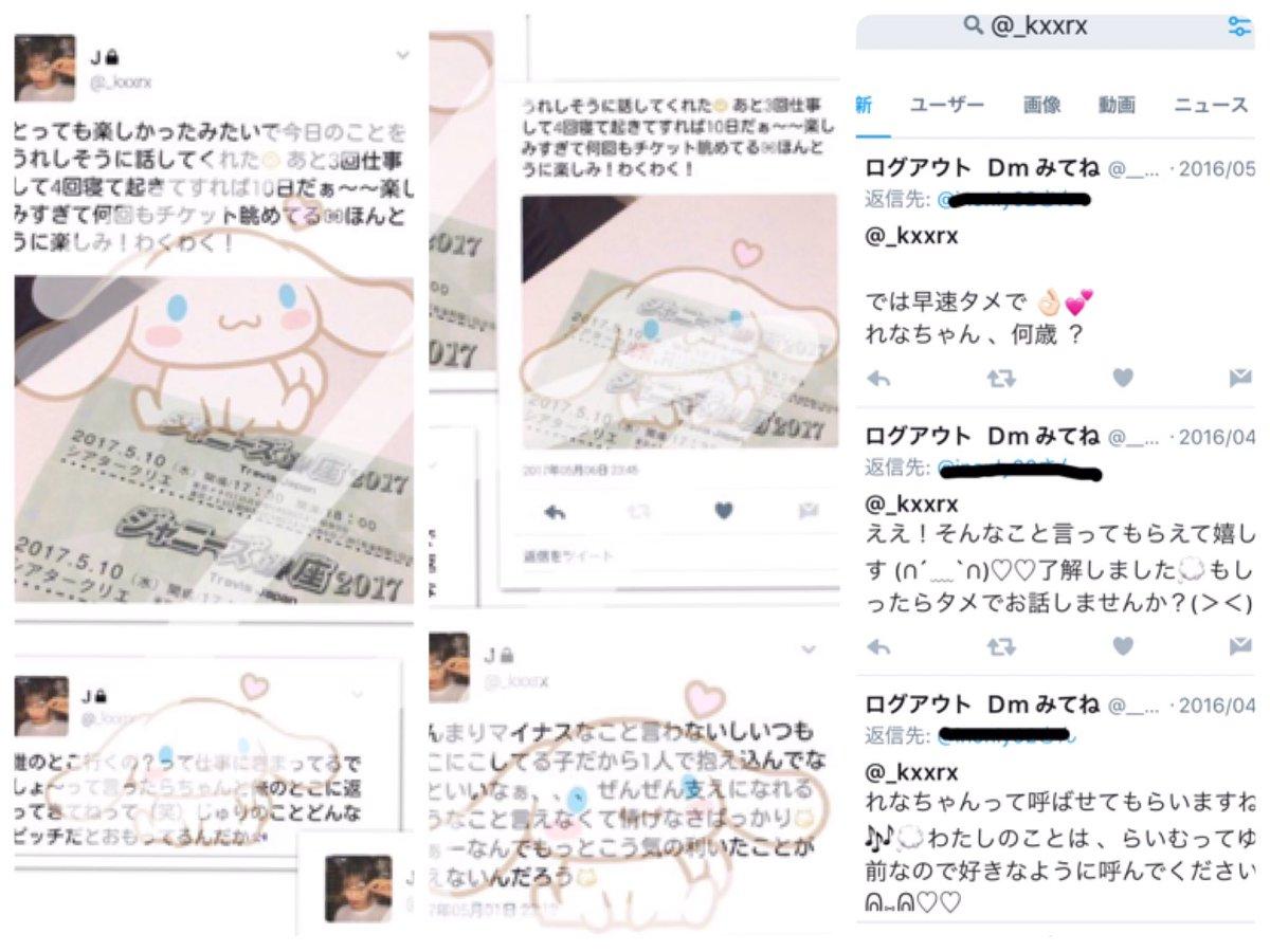 「LINE 中村海人」の画像検索結果