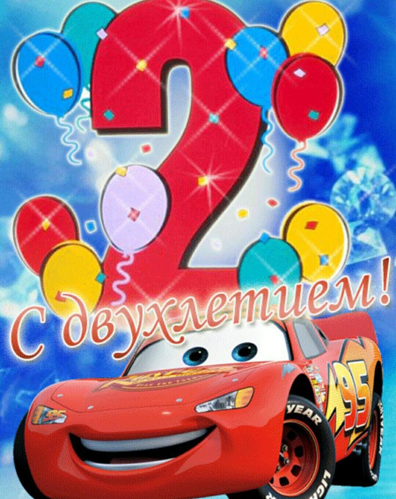 Красивое поздравление для мальчика с днем рождения 2 года