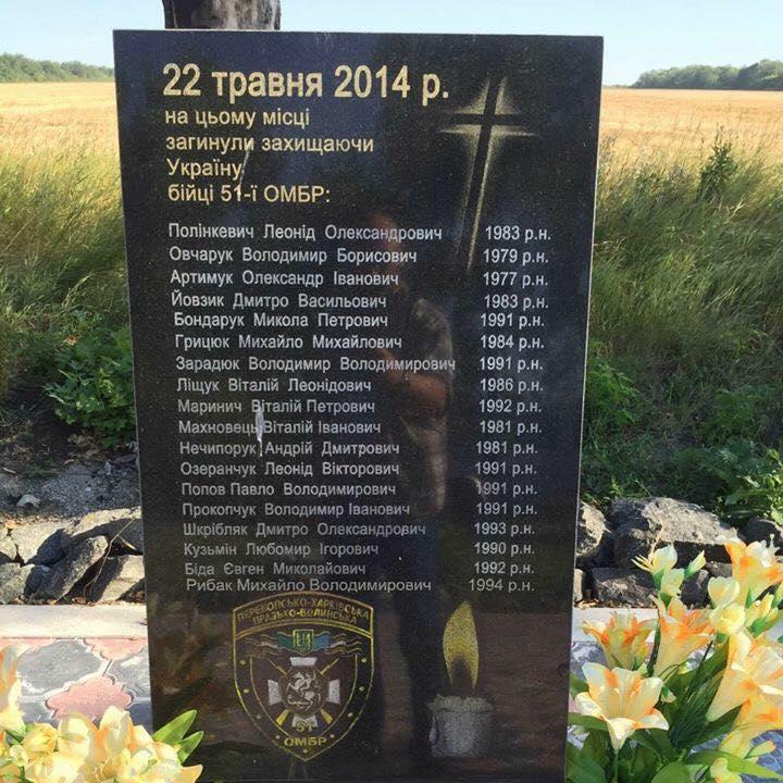 """Бойцов батальона """"Донбасс"""", погибших 23 мая 2014 года, помянули в Киеве, - нардеп Веселова - Цензор.НЕТ 432"""