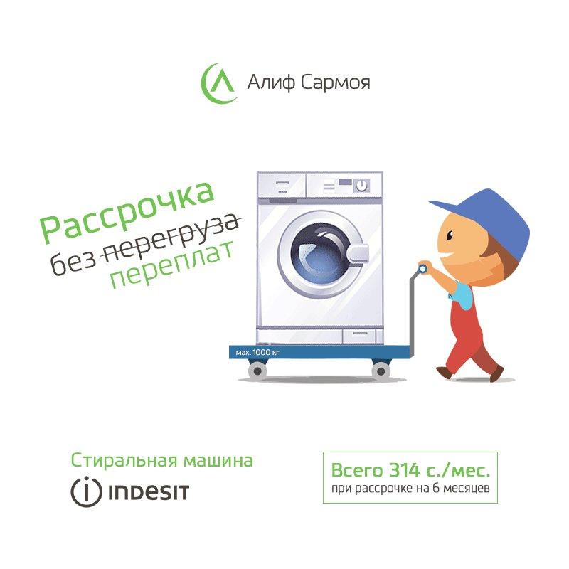 Инструкция стиральная машина урал 10