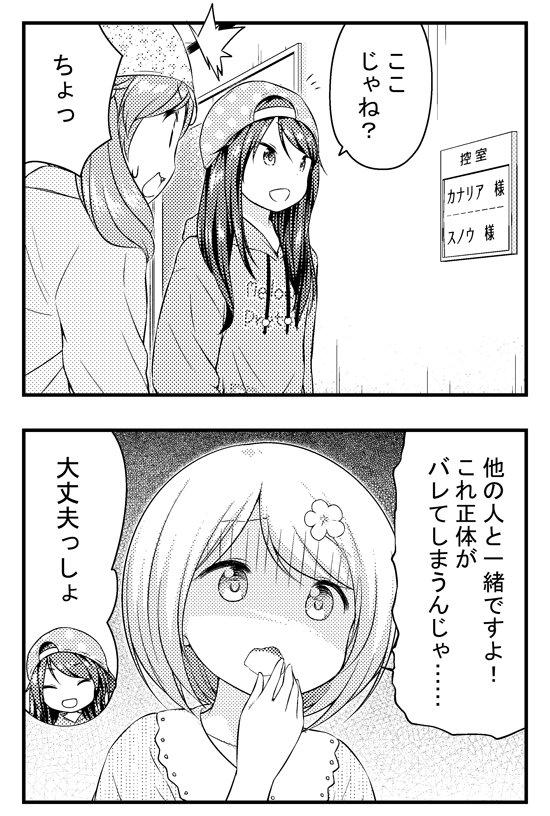 """彗龍 on Twitter: """"『合体アイド..."""