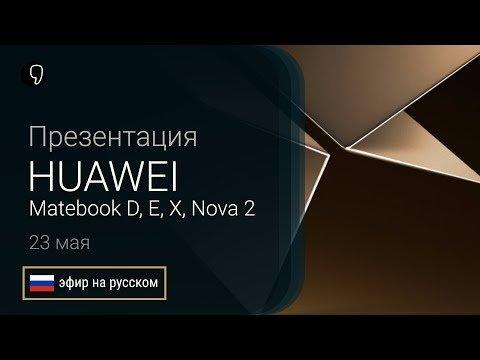 huawei hg8245h инструкция на русском