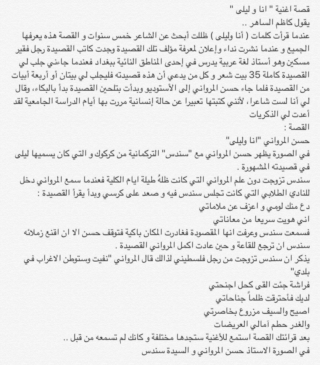 Baghdad Dar Al Salam On Twitter قصة قصيدة