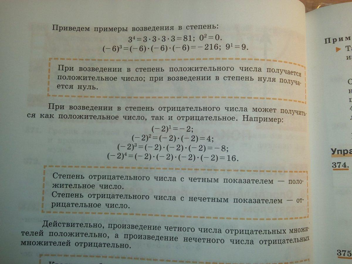 Алгебра 7 класс мордкович 2010 решебник
