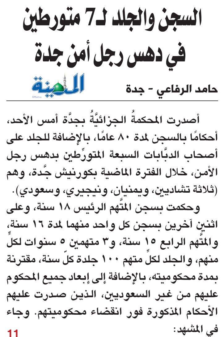 أتمنى ينتشر الحكم مثل ما انتشر مقطع الدبابات عشان يكونون عبرة لباقي السلنتح