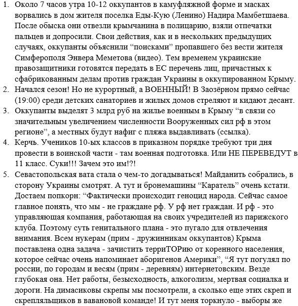 Количество желающих въехать в оккупированный Крым украинцев постоянно уменьшается, - глава Госпогранслужбы Назаренко - Цензор.НЕТ 214
