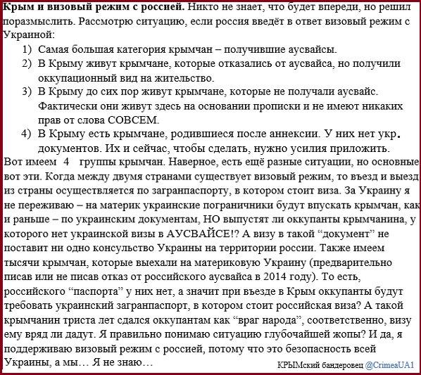 Количество желающих въехать в оккупированный Крым украинцев постоянно уменьшается, - глава Госпогранслужбы Назаренко - Цензор.НЕТ 9412