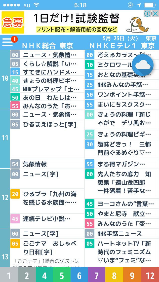 わー!NHK、今日も国会中継全く放送なし!お相撲以外、特に今日やらなくてもいい番組目白押し! https://t.co/SDCnYUPcJe