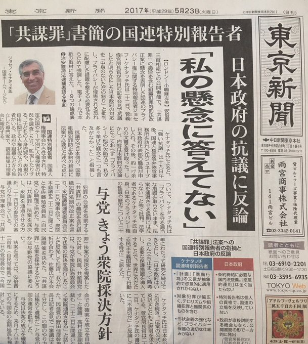 「新共謀罪」の危険(136)「私の懸念に答えていない」「(日本政府の対応は)中身のないただの怒り」とジョセフ・ケナタッチ国連特別報告者が反論。官房長官がいう「個人の資格」で出されたものではなく、国連人権理事会から任命され、集団的に検討された公開書簡。審議を差し戻すべきだ。