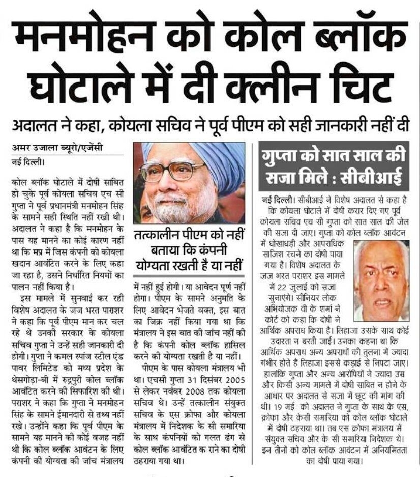सत्य परेशान हो सकता है पराजित नहीं सत्य मेव जयते #ManmohonestSingh htt...