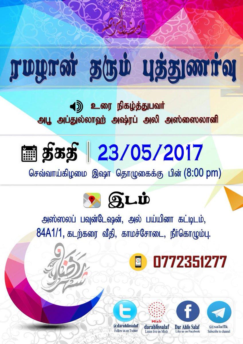Text To Tamil Speech