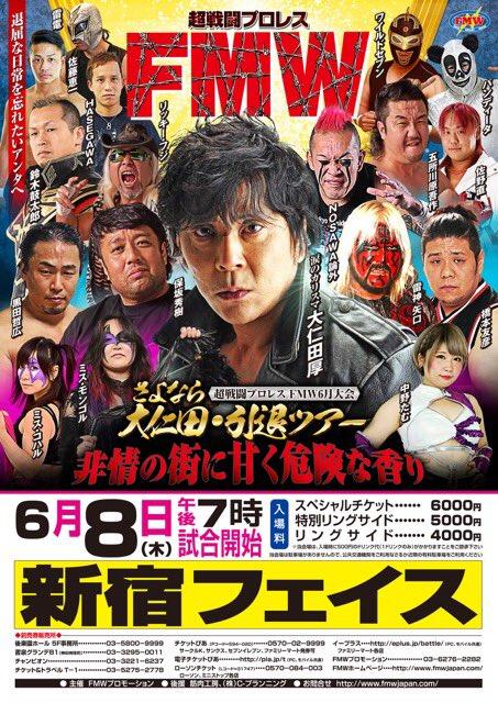 """FMW: Listo el cartel completo para """"Super Battle FMW"""" - 08/06/2017 El inevitable choque entre Atsushi Onita y Suwama 2"""