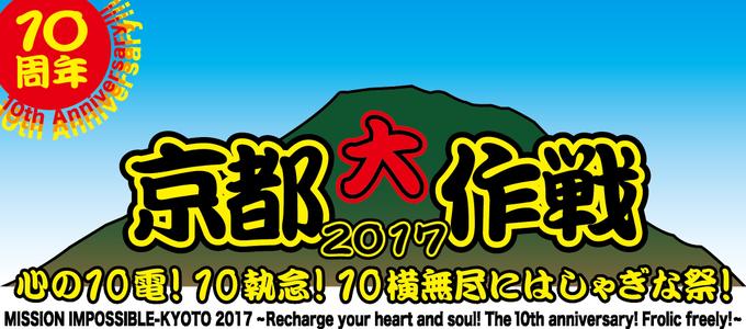 「京都大作戦2017」に MAN WITH A MISSIONの出演が決定!!  詳しくはMWAM Official Siteにて! https://t.co/afYP7q0Yl5