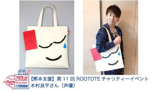 【熊本支援】第11回 ROOTOTEチャリティーイベント<参加著名人作品ご紹介>木村 良平さん @Ryouhey_Drunk(声優)の作品「涙は豊かに! 」。  #11RTチャリティー