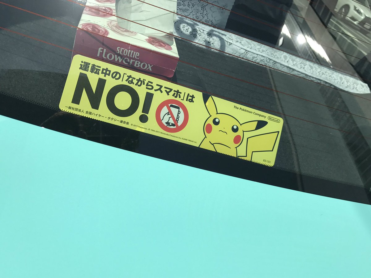 i don't know why so many cabs in tokyo have pokemon stickers in them b...
