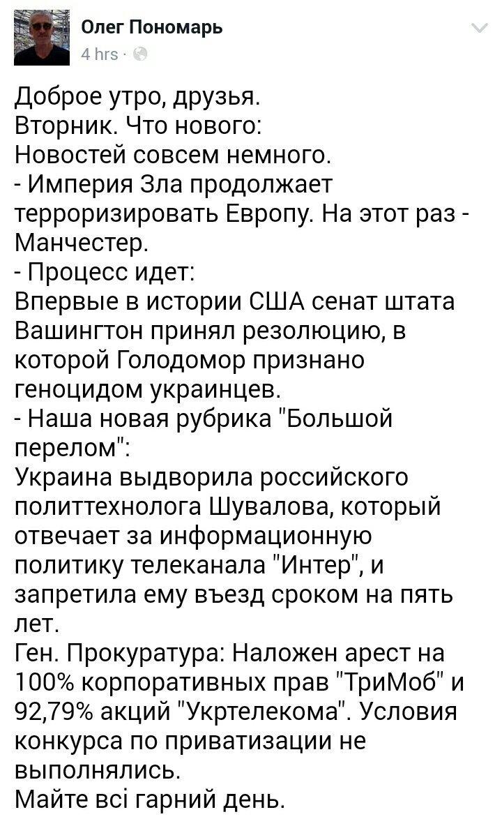 В ближайшее время украинское радио покроет весь оккупированный Донбасс, - член Нацсовета ТРВ Костинский - Цензор.НЕТ 822