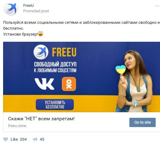 Браузер FreeU – виявився вірусом від Mail.ru Group https://t.co/Mz2oe6mUkA https://t.co/BJlSMhPnfA