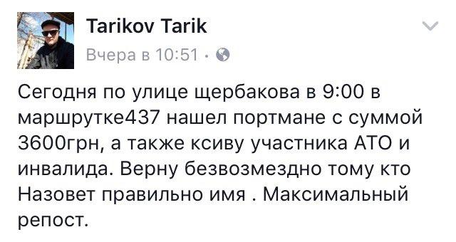 В 2017 году пассажиропоток через линию разграничения на Донбассе увеличился на 25%, - глава Госпогранслужбы Назаренко - Цензор.НЕТ 7174