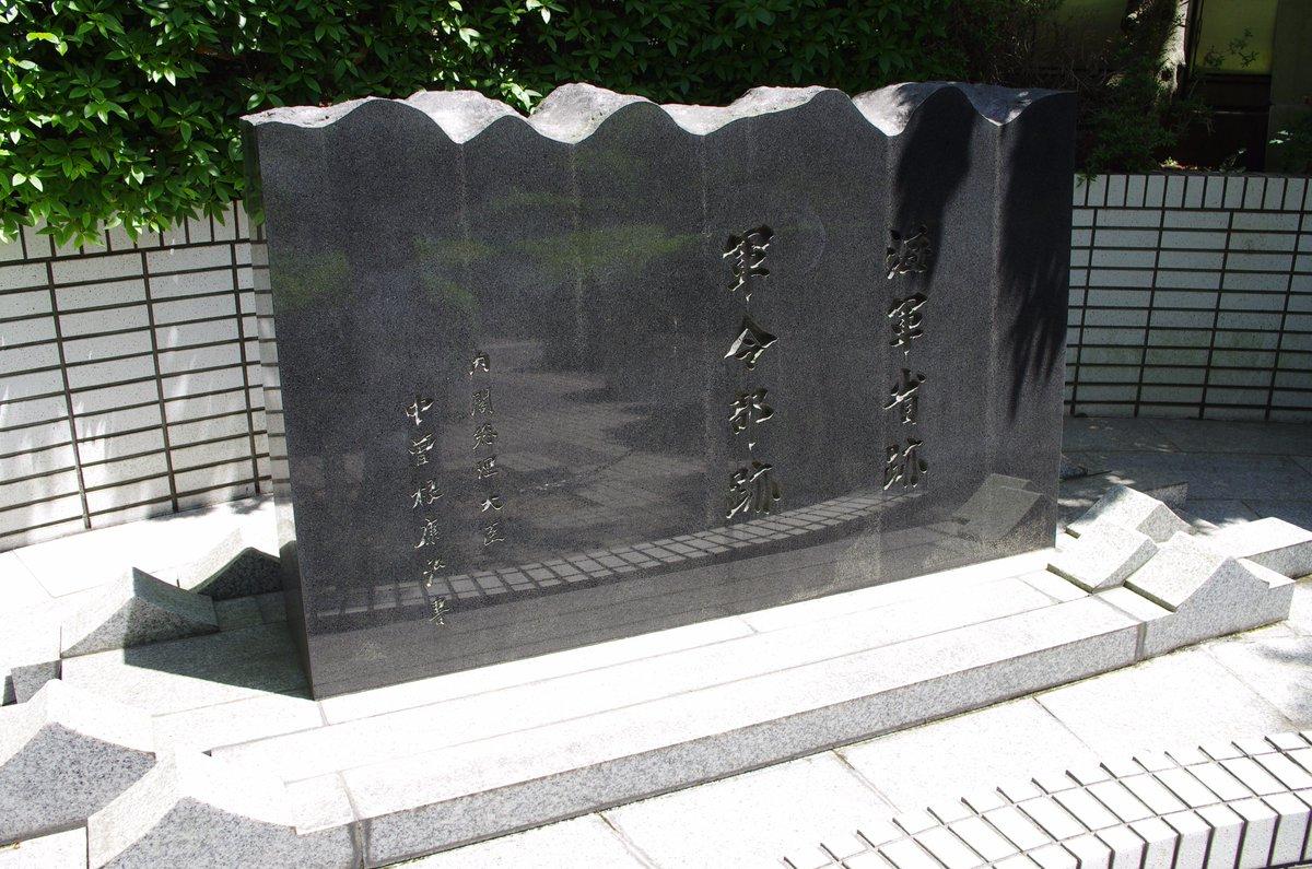海軍省跡・軍令部跡の碑
