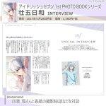 【アイドリッシュセブン 1st PHOTO BOOKシリーズ】5月28日発売『壮五日和』の収録内容を…