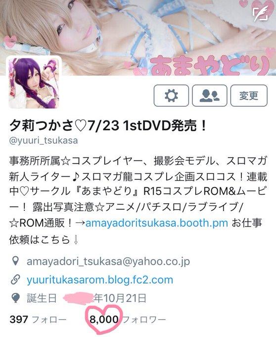 グラビアアイドル夕莉つかさのTwitter自撮りエロ画像28