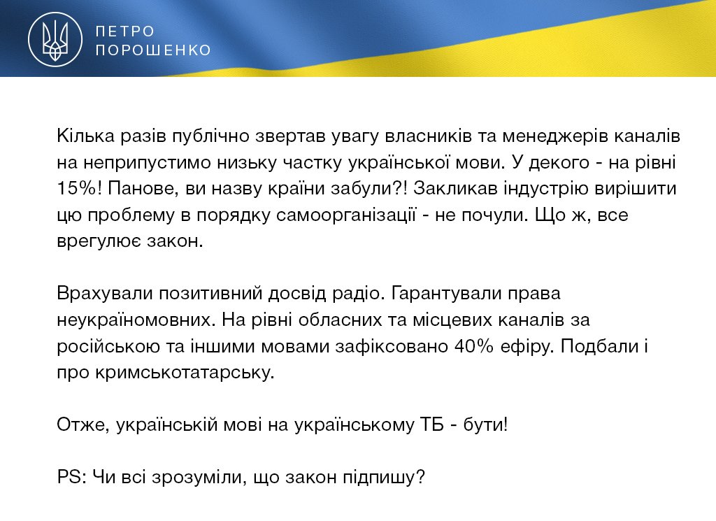 У телеканалов будет год и 4 месяца для перехода на украинский язык, - Сюмар - Цензор.НЕТ 1983