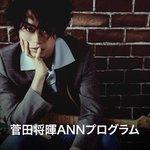 LINE MUSICにて「#菅田将暉ANN プログラム」が公開となりました。菅田将暉のオールナイトニ…
