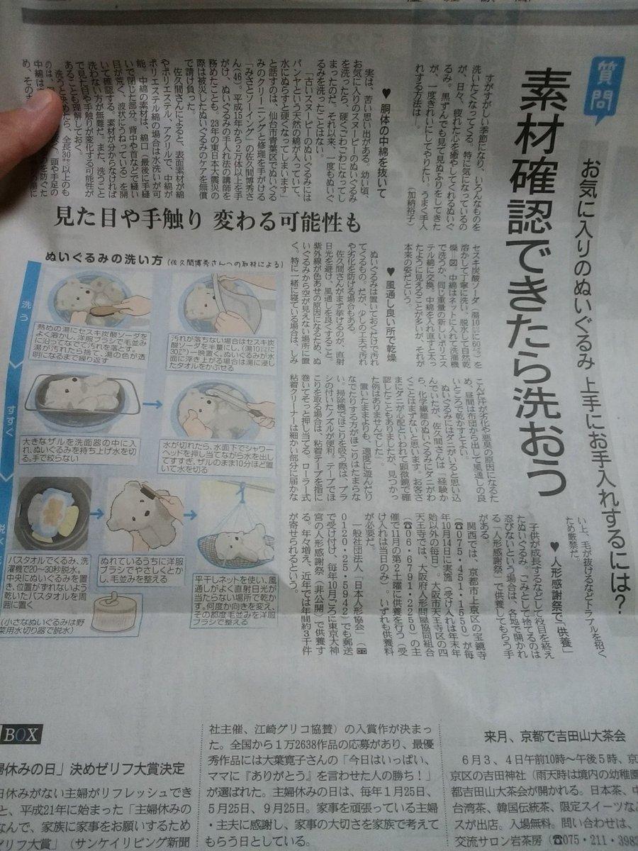 今日の産経新聞夕刊にぬいぐるみの洗い方が載っています。