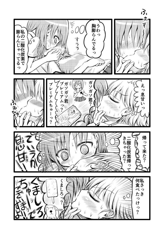 『JK小噺~くちすい~』(2)です