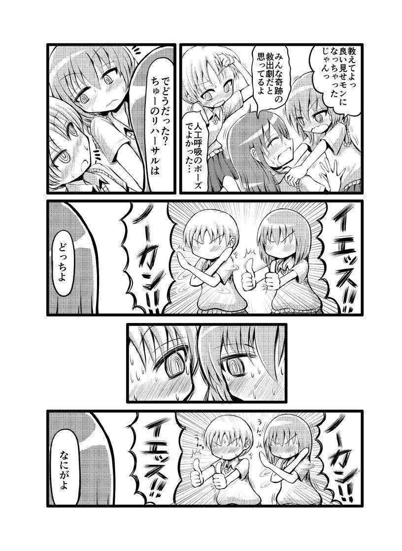『JK小噺~くちすい~』(3)です