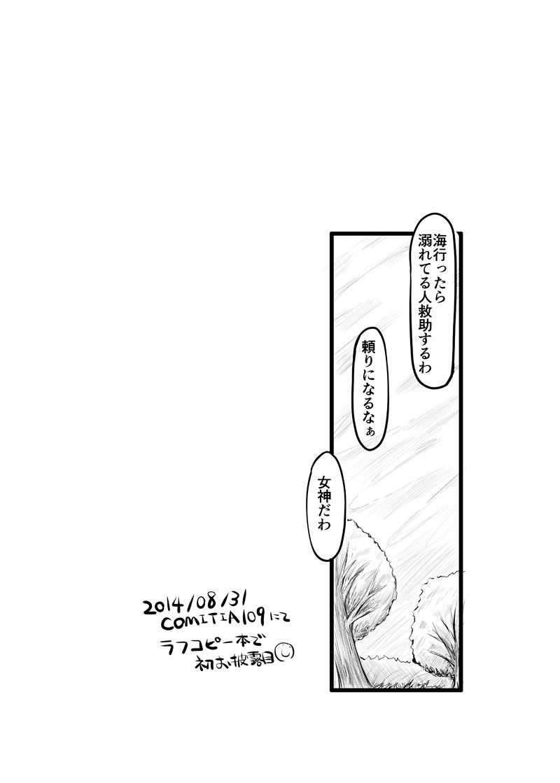 『JK小噺~くちすい~』(4)です。おわり。ありがとうございました。